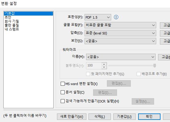 pdf 워드 변환